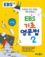 EBS 기초 영문법 2 (연구용)