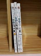 씽크하우스)웅진 만화 만점 교과서 2007년