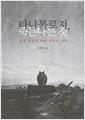 타나톨로지 죽는다는 것 - 삶과 죽음에 관한 철학적 대화 (2011 초판)