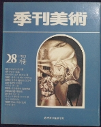 계간 미술 (28) 1983년   겨울호  /사진의 제품 /상현서림  ☞ 서고위치:km 4  *[구매하시면 품절로 표기됩니다]