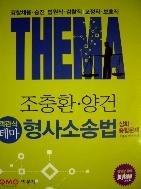 객관식테마 형사소송법 - 심화ㆍ종합문제