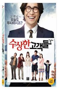 수상한 고객들 [17년 3월 CJ E&M/아트서비스 한국영화 프로모션] [1disc]