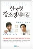 한국형 창조경제의 길 - 김영욱이 묻고 김광두가 답하다 초판1쇄