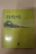 꿈을 비는 마음 - 문익환 시집 (제3문학시선 1) (1990 초판)