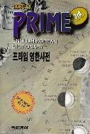 프라임 영한사전 2001년 제3판 10쇄 케이스포함