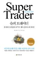 Super Trader 슈퍼 트레이더 - 슈퍼 트레이더가 갖추어야 할 단 하나의 황금률!
