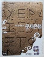 개념원리 문제은행 9-가 (중3 수학 / 2006) [연구용]