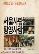 서울사람 평양사람 -사진으로 보는 남북교류 20년