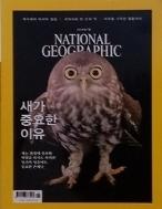 national geographic 한국판 2018년1월