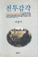 전투감각 1996년 1판 15쇄
