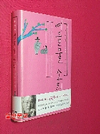 여울물 소리(양장본 HardCover) //54-6