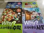 예림당)why? 교과서 만화 3학년