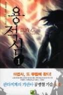 용적심1-5(완결)-공병철-