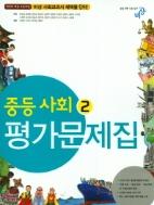 비상교육 평가문제집 중학 사회 2 (최성길)