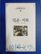 민촌. 서화 - 논술대비 한국문학 18
