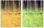 피타고라스 수비학(상) (하) 두권 세트로 판매합니다. 두권 정가합계 36,000원, 판매가 160,000원...