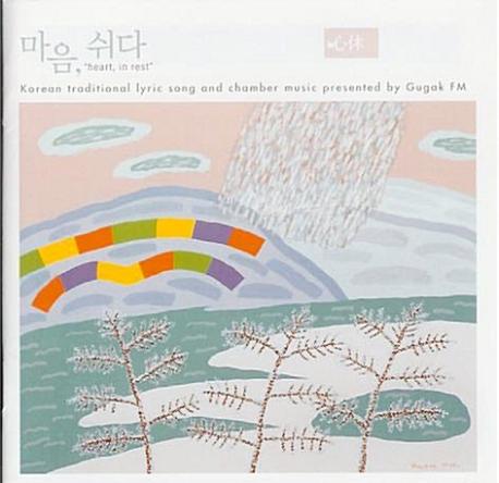 국악방송이 드리는 옛노래의 풍류음악 <마음, 쉬다>