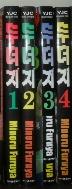 두더지1-4(완결)-소장용-실사진참고-[절판도서]