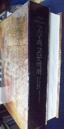 고구려 고분벽화 : 인류의 문화유산  /사진의 제품 / 상현서림  ☞ 서고위치:Rz 2  *[구매하시면 품절로 표기됩니다]