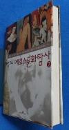 이병주의 에로스 문화탐사 2 /사진의 제품  :☞ 서고위치:Si 1 * [구매하시면 품절로 표기됩니다]