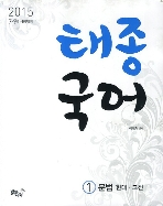 태종 국어세트(7 9급 시험대비)(2014)(전3권)