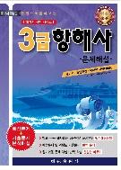 3급 항해사 문제해설 제13차 개정판