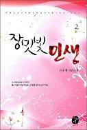 장밋빛 인생 1-2 ☆북앤스토리☆