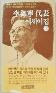 이어령 대표 에세이집 (상) /(고려원/초판/상세설명 꼭 참조)