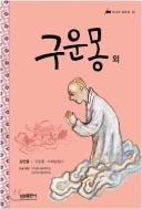 구운몽 외 - 국어 교육 전문가들이 엄선한 삼성 주니어 필독선 1판5쇄