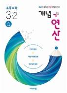 개념 + 연산 초등 수학 3-2 (2021년용) ★선생님용★ #