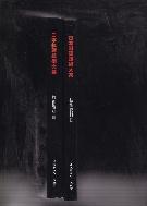 일본요리기술대계 (기술자료 2~3권 2권세트) (한글판)