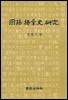 국어어휘사연구 (초판2쇄)