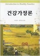 건강가정론 (이만수 외, 2008년) [양장]