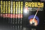 은하영웅전설 1~10권 세트(총10권) / 을지서적 / 1991.12