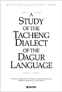A Study of the Tacheng Dialect of the Dagur Language #