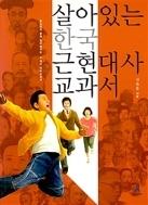 살아있는 한국 근현대사 교과서 상품소개 참고하세요