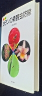 洋ランの病害蟲防除 カラ-版 (정)/사진의 제품/ 새책수준/  ☞ 서고위치:Oi-04   *[구매하시면 품절 표기 됩니다]