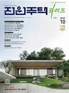 월간 전원주택 라이프 2019년-10월호(신196-6)