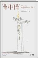 홀리 피플 - 하나님의 은혜와 사랑을 삶 속에 품고 그것을 나누면서 살아가는 23인의 간증 초판2쇄
