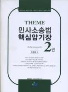 2013대비 테마 민사소송법 핵심암기장 핸드북 #