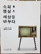 소리(音) 영상(色) 세상을 바꾸다 -방송을 통해서 본 한국 현대사 특별전- -초판-새책-아래사진참조-