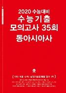 2020 수능대비 수능기출 모의고사 동아시아사 35회 (마더텅)