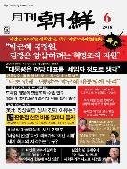 월간 조선 2018년-6월호 Vol.459 (신214-6)