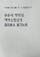 19년 3월 행시2차 예비순환강의 류준세 행정법 정하중著 필기노트