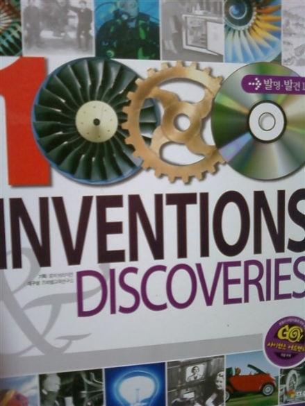 발명·발견 1000