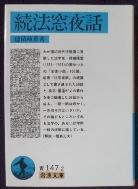 法窓夜話 ( 續 )    /사진의 제품  /  상현서림 /☞ 서고위치:ko 2  *[구매하시면 품절로 표기됩니다]