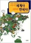 나란나란 세계사 도란도란 한국사 - '새 먼 나라 이웃 나라'의 저자 이원복 교수가 엄선한 한국사 100장면! 세계사 100장면! 1판5쇄