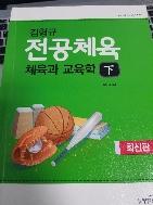 김형규 전공체육 체육과 교육학 하