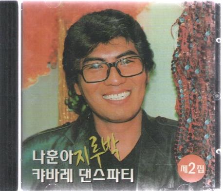 나훈아 캬바레 댄스파티 지루박 제2집