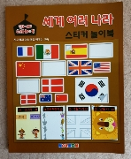 만3~6세 홈스쿨 놀이북(세계 여러 나라 스티커 놀이북)